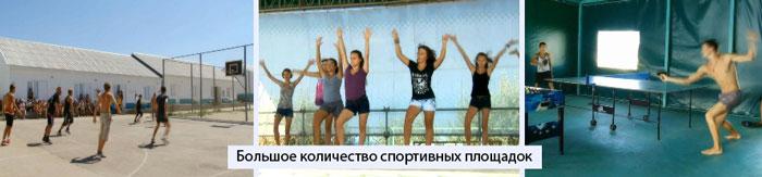 детский спортивный лагерь у моря
